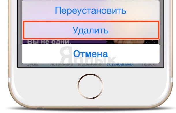 Как удалить программу из Cydia на iPhone