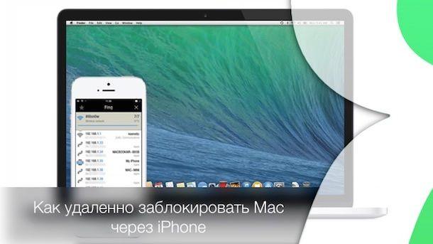 Как удаленно заблокировать Mac через iPhone