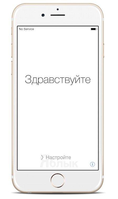 Здравствуйте - настройка iPhone 6