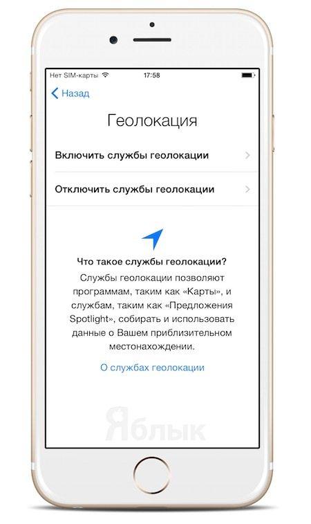 геолокация для iPhone 6