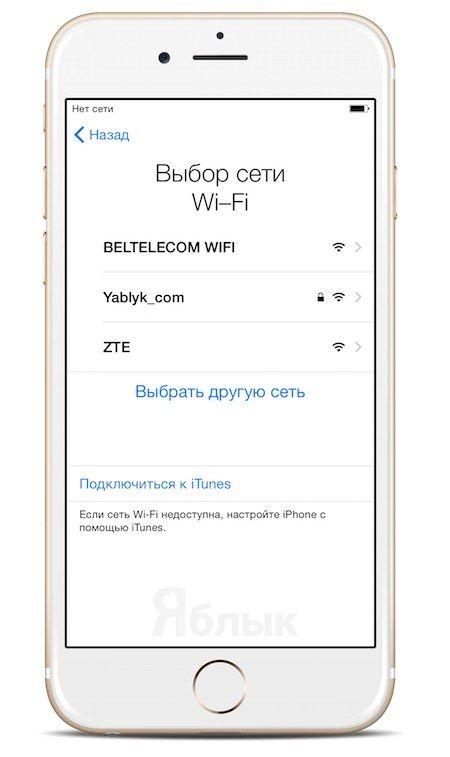 настройка Wi-Fi на iPhone 6