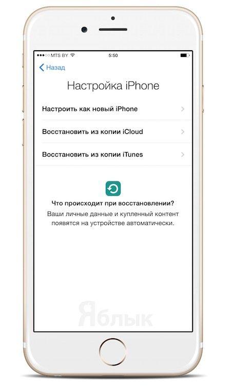 восстановление из резервной копии iPhone 6
