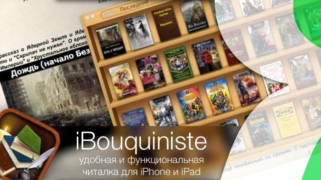 iBouquiniste - удобная и функциональная читалка для iPhone и iPad