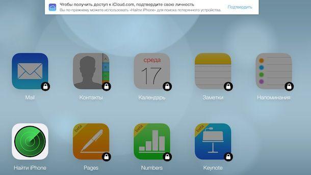 Двухэтапная проверка в iCloud