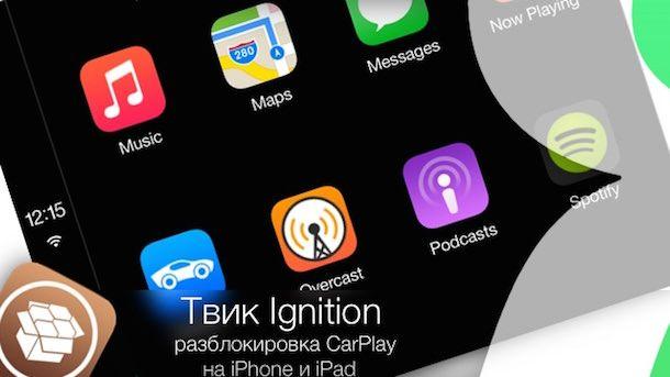 ignition - разблокировка CarPlay на iPhone