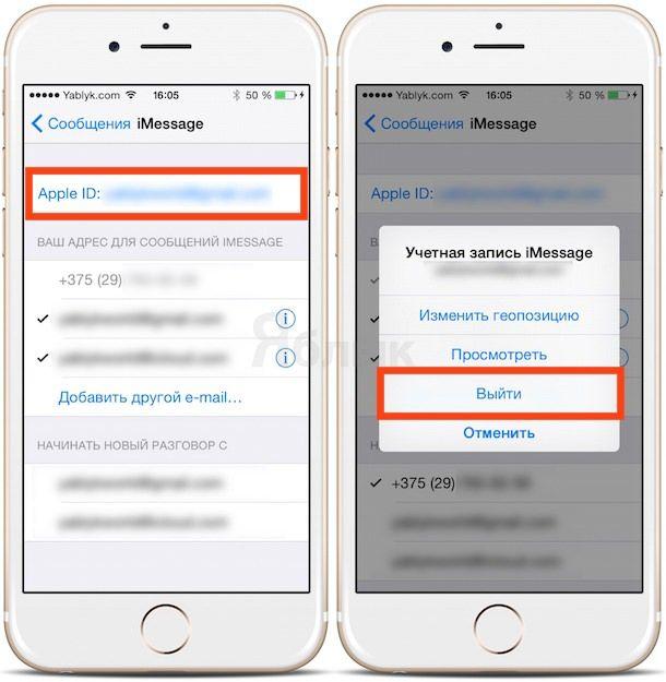 Как выйти из iMessage на iPhone