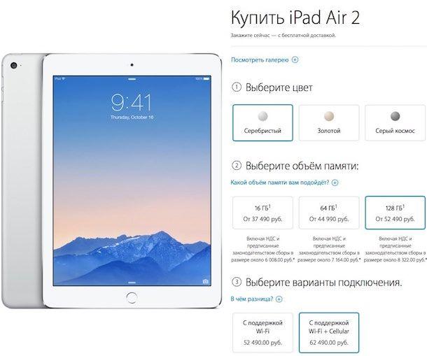 iPad air 2 цена в России