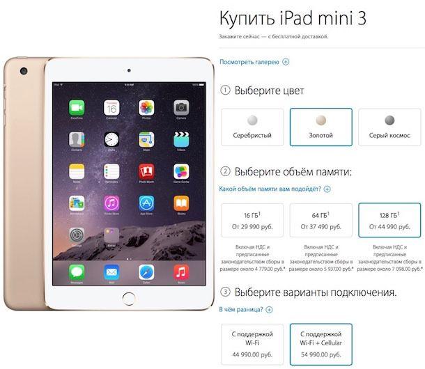 iPad mini 3 цена в России