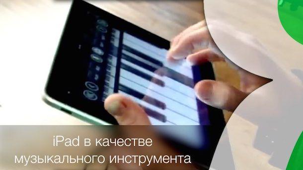 10 примеров использования iPad в качестве музыкального инструмента