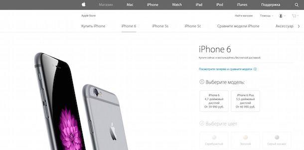 Apple iPhone 6 купить