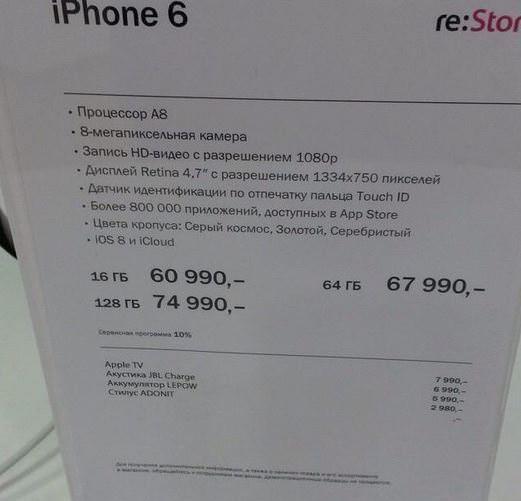 iphone-6-i-iphone-6-plus2