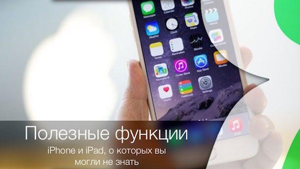 iphone 6 полезные функции