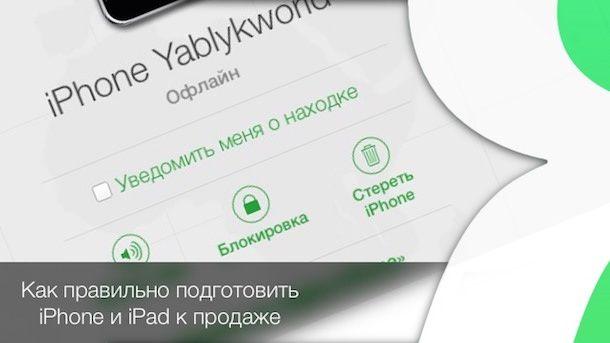 Как правильно подготовить iPhone и iPad к продаже