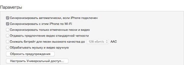 Синхронизация iPhone через Wi-Fi