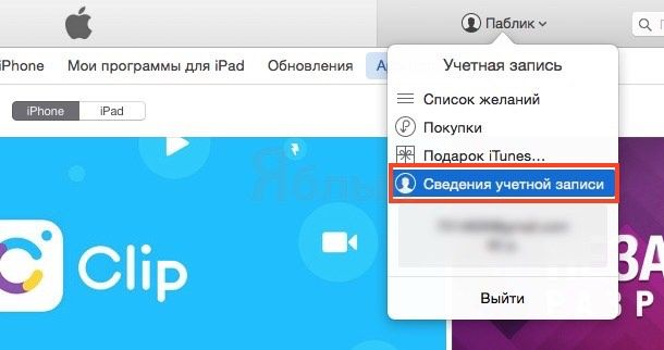 Настройки Apple ID