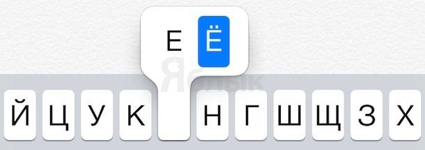 скрытые буквы на клавиатуре iOS 8