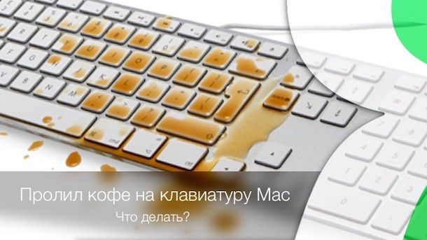 кофе на клавиатуре Mac