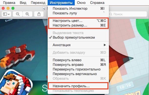 Что значат многоточия в названиях подпунктов меню OS X