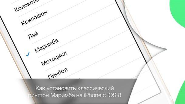 Как установить классический рингтон Маримба на iPhone с iOS 8