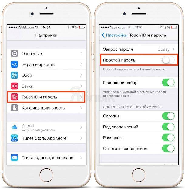 сложный пароль на iPhone iOS 8