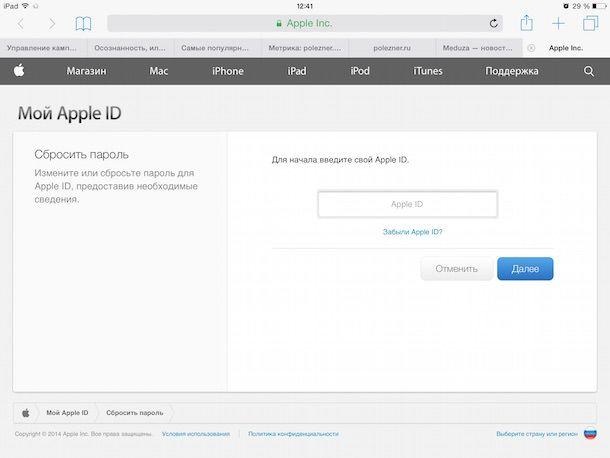 Как восстановить пароль от Apple ID-1