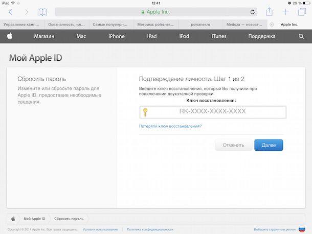 Как восстановить пароль от Apple ID-2