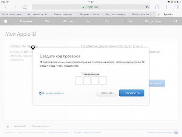 Как восстановить пароль от Apple ID-3
