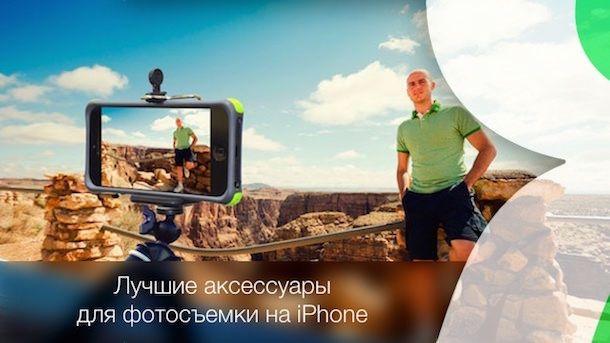 photo-for-ios-apple
