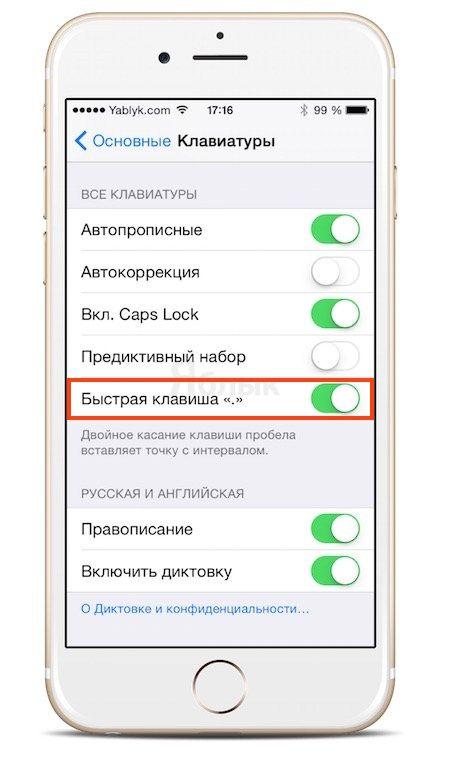 точка в iOS 8