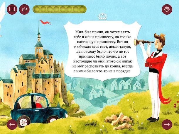 принцесса на горошине - сказка для iPad