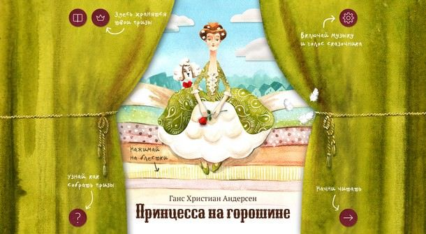 Детская интерактивная книга «Принцесса на горошине»