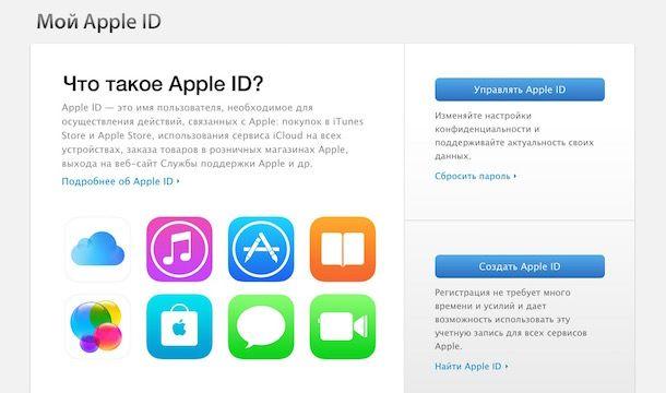 Как сменить ключ восстановления для Apple ID-1
