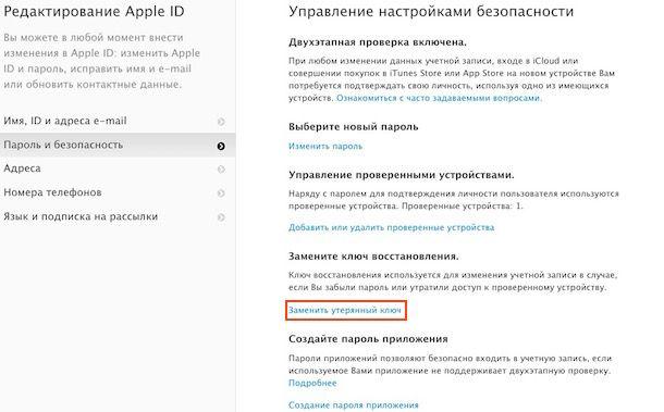 Как сменить ключ восстановления для Apple ID-2