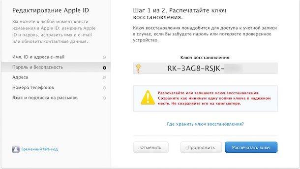 Как сменить ключ восстановления для Apple ID-3