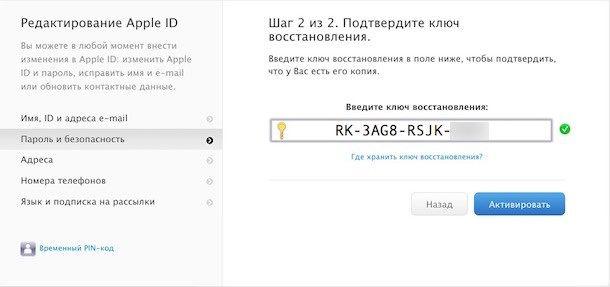 Как сменить ключ восстановления для Apple ID-4