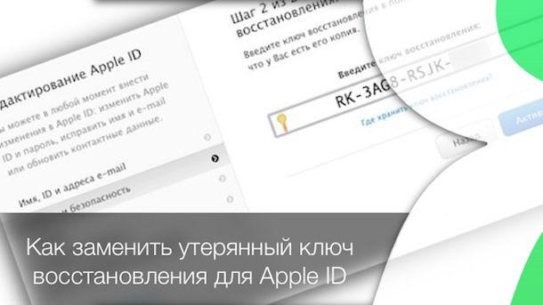 как восстановить ключ восстановления Apple ID
