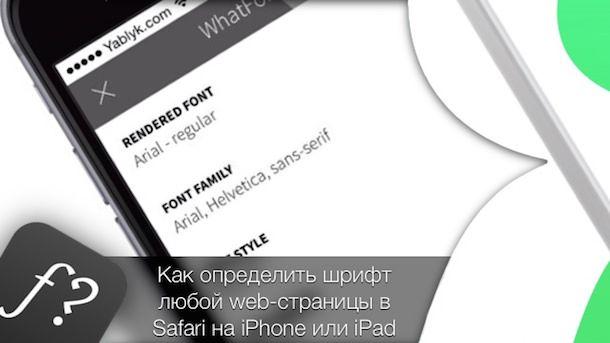 safari whatfont iphone - определить шрифт