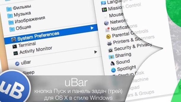 uBar – кнопка Пуск и панель задач (трей) для OS X в стиле Windows