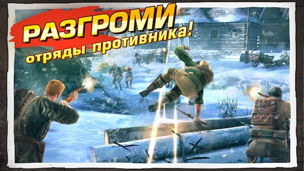 Brothers in Arms 3 игра для iPhone и iPad
