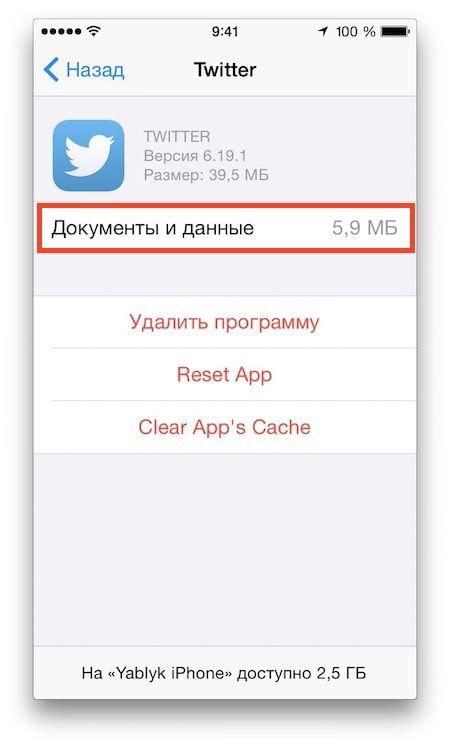 Твик CacheClearer очистит кэш приложений на iPhone или iPad