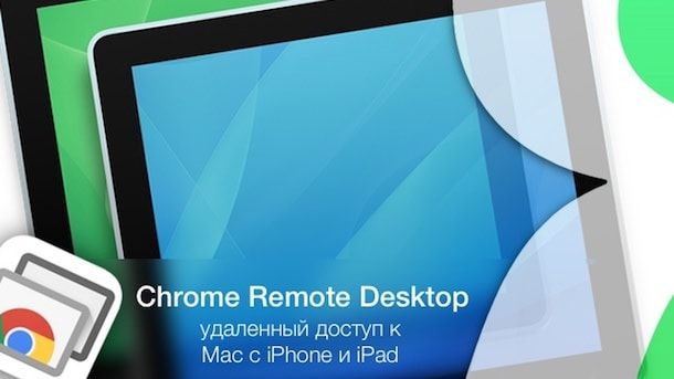 Chrome Remote Desktop - удаленный доступ к Mac с iPhone и iPad