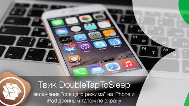 DoubleTapToSleep - твик из Cydia