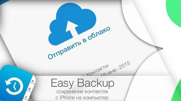 Easy Backup или как сохранить контакты iPhone на компьютер
