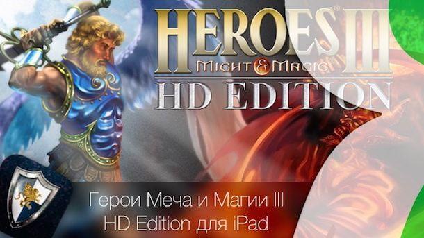 Герои Меча и Магии III HD Edition для iPad