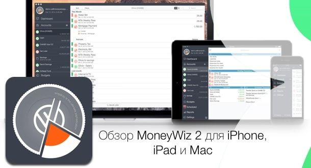 MoneyWiz 2