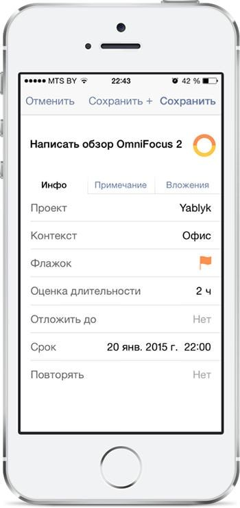 OmniFocus-2
