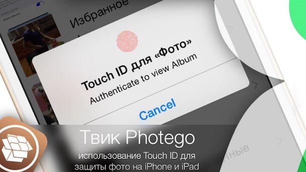 Твик Photego – использование Touch ID для защиты фото на iPhone и iPad