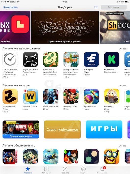 App Store в iPad air 2