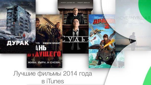 Лучшие фильмы в iTunes