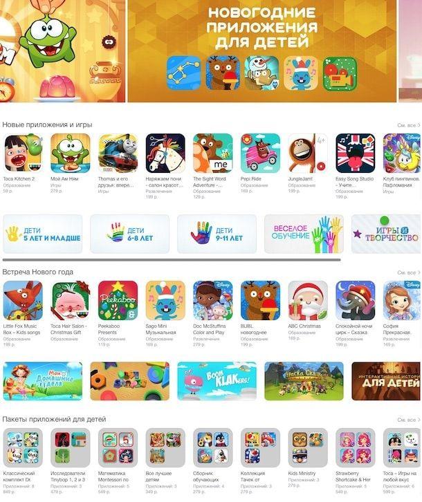 раздел Дети в App Store